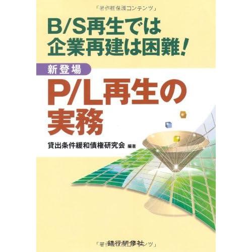 P L saisei no jitsumu : B S saisei dewa kigyō saiken wa konnan : Shintōjō.
