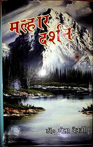 Malhar Darshan (मल्हार दर्शन )