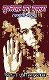 मुश्ताक़ का बकरा: (कहानी-संग्रह) (Hindi Edition)