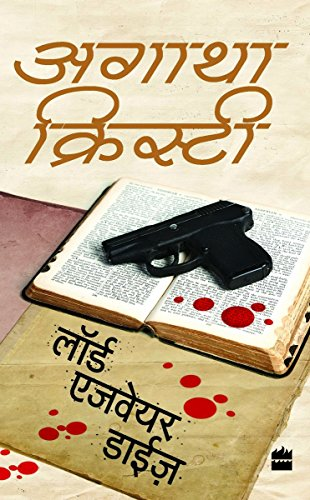 Lord Edgware Dies (Agatha Christie - HINDI)
