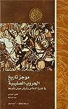 موجز تاريخ الحروب الصليبية.. في المشرق الإسلامي وشرقي حوض المتوسط (رواد المشرق العربي) (Arabic Edition)