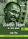 Rajniti Vigyan: Ek Samagra Adhyayan [Seventh edition]