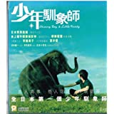 Shining Boy & Little Randy VCD Japanese Movies