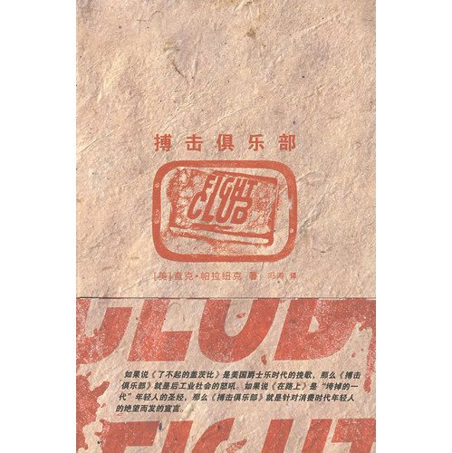 fight-club-chinese-edition
