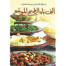 Alef Baa Al-Tabekh Al-Mouwassa' by Saddouf Kamal & Sima Othman (2015-07-01)
