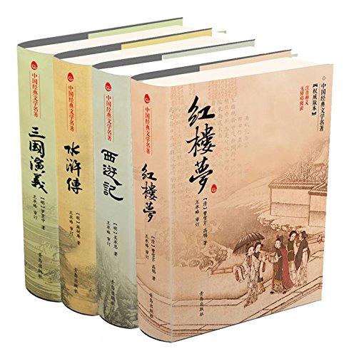 中国古典文学四大名著(无障碍阅读 套装共4册)