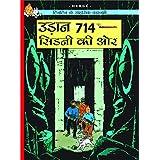 Udaan 714 Sydney ki Aur : Tintin in Hindi