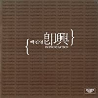Improvisation Music: Zither in Ferro Gayageum Strumento a Corde Tradizionale Coreano Flauto di Bambù Pianoforte Tamburo