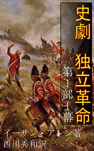 washington-or-the-revolution-a-drama-1st-part-1st-act-historiae-mundi-monographs-japanese-edition