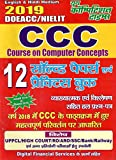 SOLVED PAPERS AND PRACTICE BOOK (2019 DOEACC & NIELIT CCC): CCCC (DOEACC AND NIELIT) (201906 365) (Hindi Edition)