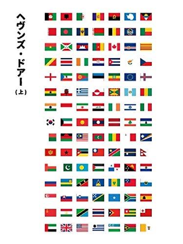 Hebunzudoazyou (Japanese Edition)