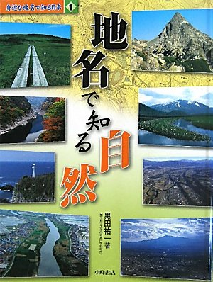 chimei-de-shiru-shizen