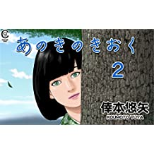 Anokinokioku 2 (Clover gift Comic) (Japanese Edition)