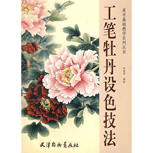 gong-bi-mu-dan-she-se-ji-fa-chinese