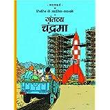 Gantavye Chandrama : Tintin in Hindi
