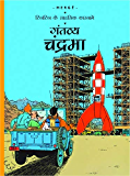 Gantavye Chandrama : Tintin in Hindi