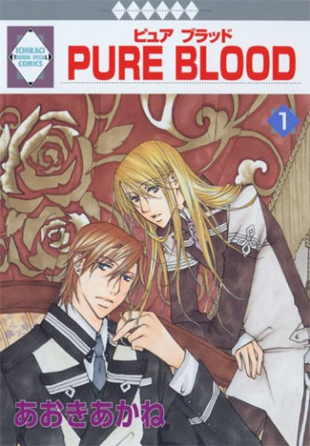 PURE BLOOD (1) (Tosuisha and position * Lucky Star Comics) (2007) ISBN: 488741806X [Japanese Import] (Comic Lucky Star)