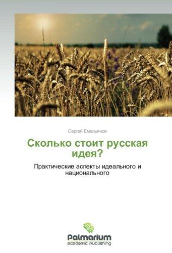 skolko-stoit-russkaya-ideya-prakticheskie-aspekty-idealnogo-i-natsionalnogo