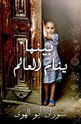 Baynama Yanaam Al Aalam (Mornings in Jenin (Arabic ed)