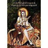 SAMRIDDHI Vinyl Premium Quality Gloss Laminated Poster Lord Krishna For Living Room