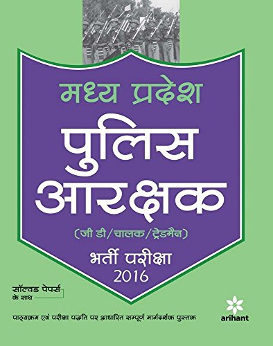 Madhya Pradesh Police Aarakshak (GD/Chalak/Trademan) Bharti Pariksha