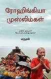 ரோஹிங்கியா முஸ்லிம்கள் / Rohingya Muslims (Tamil Edition)