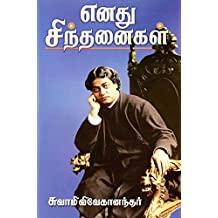 Gnana Deepam By Vivekananda In Tamil Pdf