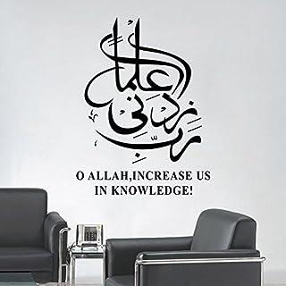 DIY Removable Islamic Muslim Culture Surah Arabic Bismillah Allah Vinyl Wall Stickers/Decals Quran Quotes Calligraphy as Home Mural Art Decorator 9419(57*84cm)