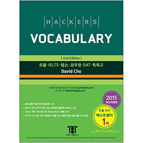 Hackers Vocabulary 2015 ????????? ?????? 2015 - Korean Edition by hackers (2015-08-02)