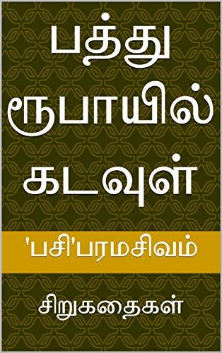 பத்து ரூபாயில் கடவுள்: சிறுகதைகள் (Tamil Edition) by ['பசி'பரமசிவம்]