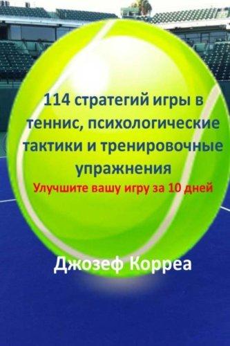 114 Tennis Strategies, Mental Tactics, and