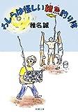 わしらは怪しい雑魚釣り隊 (新潮文庫)