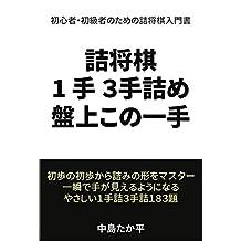 tumesyougi 1te 3tetume banzyou konoitte: syosinsya syokyuusya no tameno tumesyougi nyuumonnsyo (Japanese Edition)