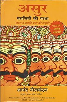 ASUR: PARAJITON KI GATHA, RAVAN VA USKI PRAJA KI KAHANI  (Hindi) by [Neelkantan, Anand]