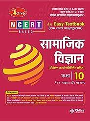 Active Samajik Vigyan NCERT Resource Book Class 10