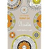 Mandala - Talween Li Moaalaja El Tawattor - فن البهجة - ماندالا