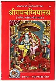 Shri Ram charitmanas Gita Press Ramcharitmanas, Tulsidas Krit Ramcharitmanas,Code-81,(Hardcover, Hindi, Goswam