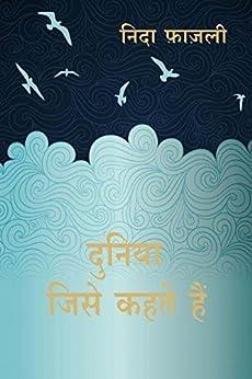 Duniya Jise Kahte Hain (Hindi Edition) by [Fazli, Nida ]