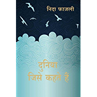 Duniya Jise Kahte Hain (Hindi Edition)