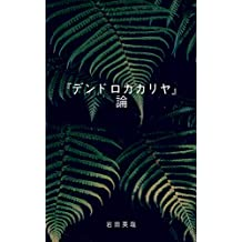Dendrocacalija Ron Abe Kobo (Japanese Edition)