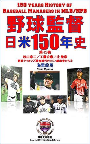 150 Years History of Basball Managers in MLB and NPB volume42: AKIYAMA Koji KUDO Kimiyasu and TSUJI Hatsuhiko DNA Successors of The Seibu Lions Dynasty ... Civilization Library) (Japanese Edition)