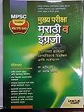 #8: Unique MPSC Mukhya Pariksha Marathi va Engreji