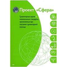 The Sphere Handbook 2011: Humanitarian Charter and Minimum Standards in Humanitarian Response