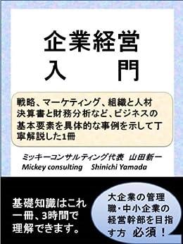 kigyokeieinyuumonn (Japanese Edition) von [shinichi yamada]