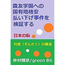 moritomogakuenenokokuyuchikakuyasuharaisagejikenokensyousuru (Japanese Edition)