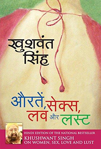 Aurtein Sex Love Aur Lust [Paperback] [Jan 01, 2012] Khushwant Singh