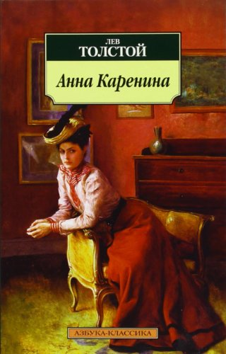 Anna Karenina par Lev Tolstoj