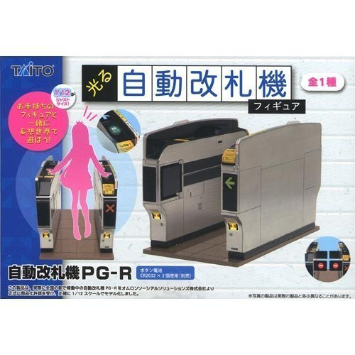 Preisvergleich Produktbild 1 / 12 scale PG-R Omron railway station ticket gate IC card diorama model prize Taito can play along with the shiny automatic ticket gate figures by Taito Corporation