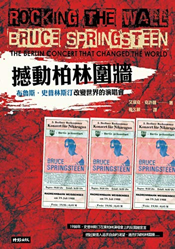Traditionelle Kirschbaum (撼動柏林圍牆:布魯斯.史普林斯汀改變世界的演唱會: Rocking The Wall: Bruce Springsteen:The Berlin Concert That Changed the World  (Traditional Chinese Edition))
