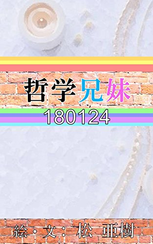 tetsugaku-shimai-180124 (Japanese Edition)
